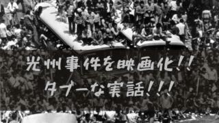 光州事件を映画化!!実話「1987、ある闘いの真実」