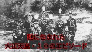 大正天皇の側室や死因はなに?大正天皇・10のエピソードを紹介!