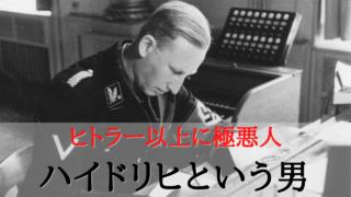 ハイドリヒの生涯・名言や彼の最後について解説!ヒトラーよりも冷酷な男・ハイドリヒとは?