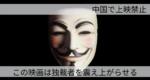 「Vフォー・ヴェンデッタ」ガイフォークスの正体は?反ファシズム映画・中国で上映禁止・関連コメが削除!