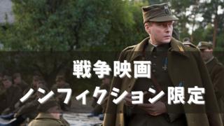 戦争映画 はノンフィクションしか見ない!!ほんとにあった戦争映画おすすめ6作品をご紹介