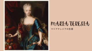 女帝マリアテレジアとは?その生涯をわかりやすく解説。最後や名言などもご紹介!
