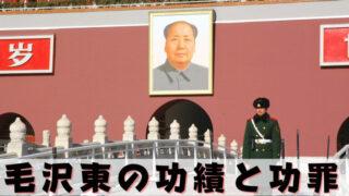 建国の父・毛沢東の功績と功罪がすごい!毛沢東は偉人か犯罪者か?