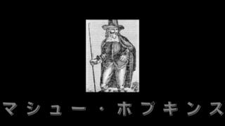 魔女狩り将軍・マシュー・ホプキンスとはどんな人物?残虐行為・火あぶりをした理由は何?