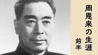 周恩来とはどんな人?その生涯をわかりやすく解説!中国建国を支えた政治家!(前半)