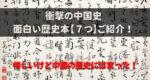 【衝撃中国史】面白い中国歴史の本を【7つ】ご紹介!悔しいけど中国の歴史は嫌いになれない!